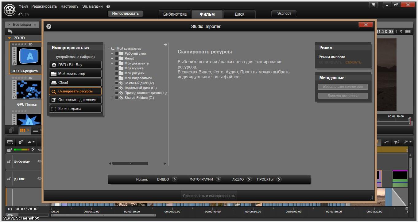 Studio Ultimate 11.1 Скачать Бесплатно