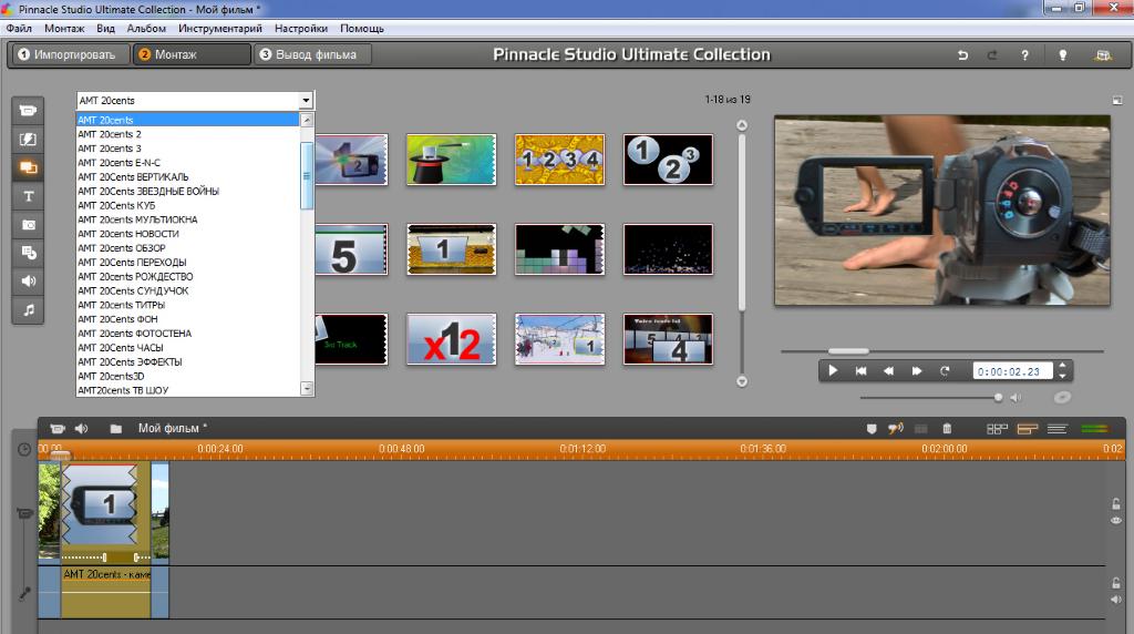 Pinnacle studio полную версию
