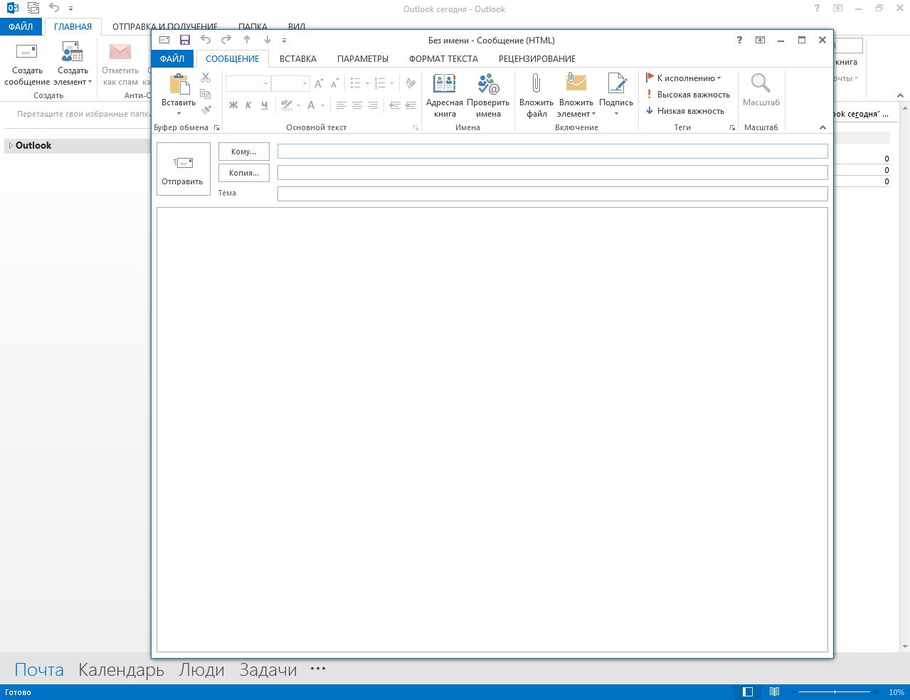 outlook templates 2013