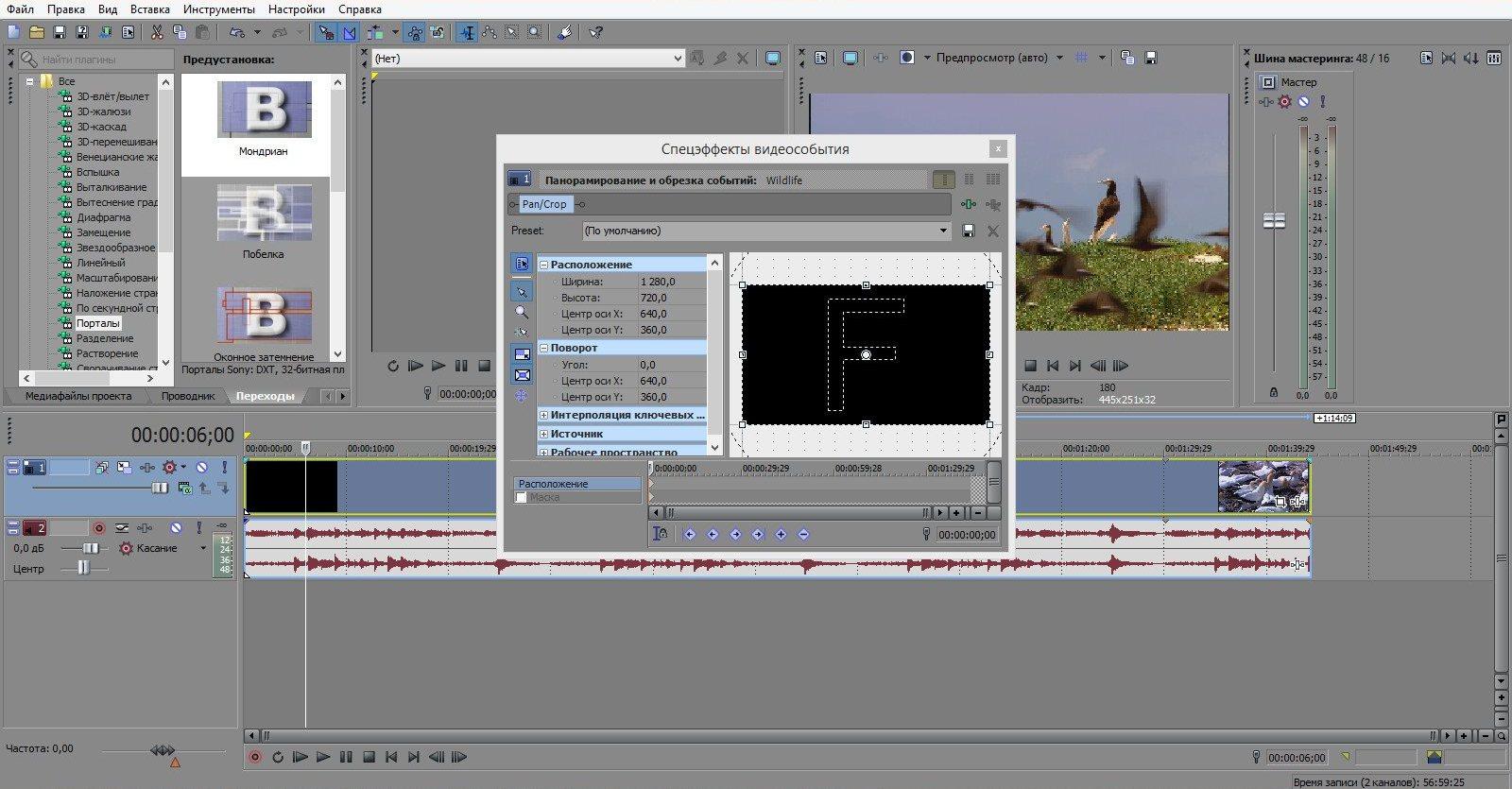 Как ускорить видео в sony vegas pro 11 [tutorial] - YouTube