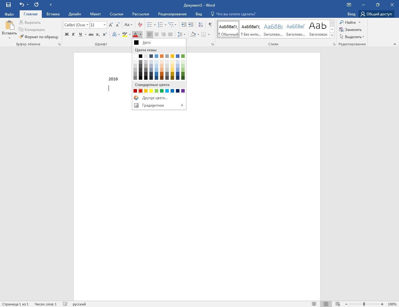 Бесплатно скачать программу Microsoft Office Word